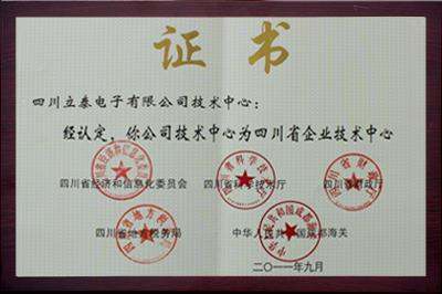 四川省企业技术中心.png