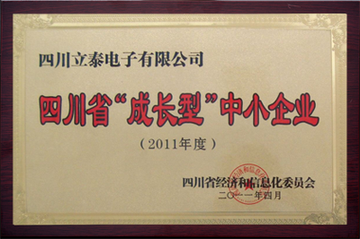 """四川省""""成长型""""中小企业.png"""